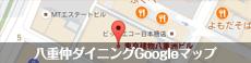 八重中ダイニングGoogleマップ